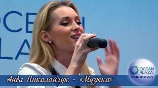 Аида Николайчук Музыка OCEAN PLAZA Киев 30 01 2015