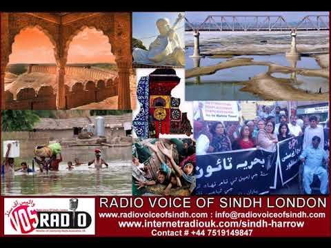 PROGRAM KHABRUN JI DUNYA 20  FEB 18 RADIO VOICE OF SINDH LONDON