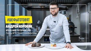 Рецепты лосося и хлеба от бренд шефа Андрея Коробяка