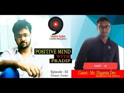 পজিটিভ মাইন্ড  #positive mind with Pradip #  Radio Tube , DIganta Dey episode - 02, Part - 01