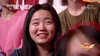 [黄金100秒]送祝福送上黄金舞台 真好哥赢得观众叫好| CCTV综艺