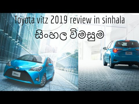 Toyota Vitz 2019 Review In Sinhala සිංහල විමසුම (‌FEATURES,HYBRID,SECURITYAND ALL)
