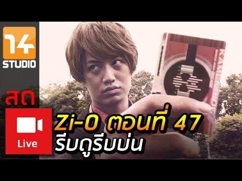 รีบดูรีบบ่น-:-mask-rider-zi-o-ep.47