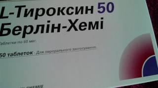 Л Тироксин 50 Берлин Хеми