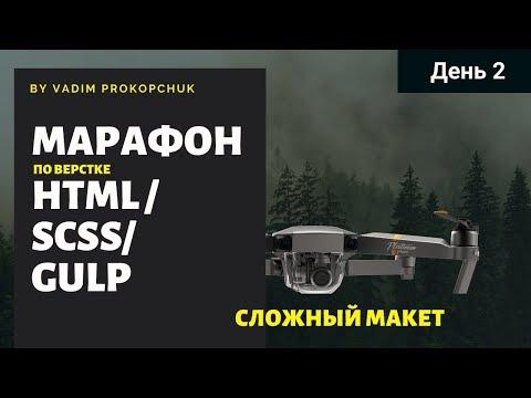 Марафон по HTML/SCSS/GULP