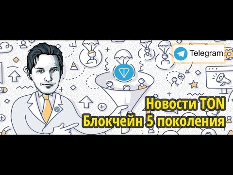 Новости Telegram Open Network (TON). Блокчейн 5 поколения от Павла Дурова