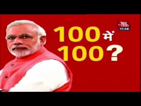 क्या मोदी सरकार को मिलते हैं 100 में 100? देखिए Halla Bol Anjana Om Kashyap के साथ