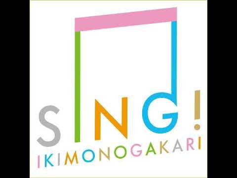 Ikimonogakari -Sing (Full Bass Audio) New Song 2019