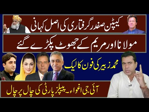 Real Story | Why Captain Safdar Is Arrested | Opposition VS PM Imran Khan | Imran Khan Exclusive