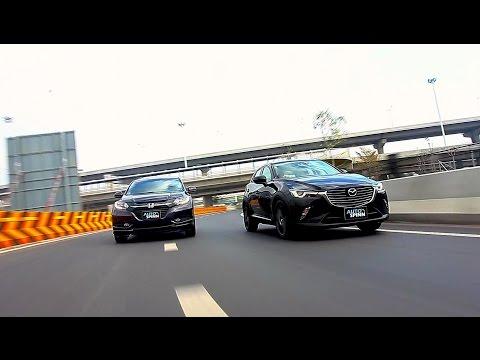 2016 Honda HR-V VS. Mazda CX-3 : ฮอนด้า เอชอาร์-วี พบกับ มาสด้า ซีเอ็ก-สาม