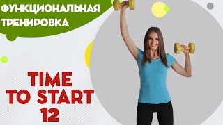 Функциональный тренинг - фитнес дома вместе с FitBerry | Time to start - 12