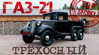УНИКАЛЬНЫЙ ГАЗ-21 /  НЕ  ВОЛГА/ Иван Зенкевич