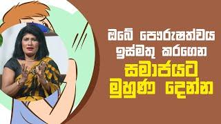 ඔබේ පෞරුෂත්වය ඉස්මතු කරගෙන සමාජයට මුහුණ දෙන්න   Piyum Vila   19 - 05 - 2021   SiyathaTV Thumbnail