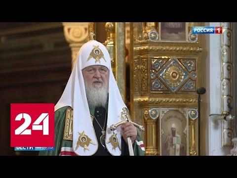 Патриарх Кирилл призвал россиян не валять дурака - Россия 24