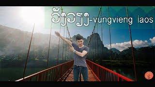 ວັງວຽງ(ຖ້ຳຈັງ)-วังเวียง-vungvieng laos