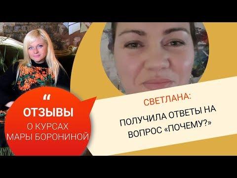 """0 Светлана: Получила ответы на вопрос """"ПОЧЕМУ""""?"""