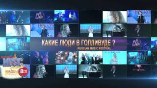 "2016 Russian Music Festival ""Who"