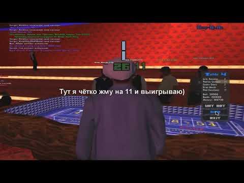 НОВЫЙ СКРИПТ НА КАЗИНО SAMP RP EVOLVE RP ВЫИГРЫШ 99%
