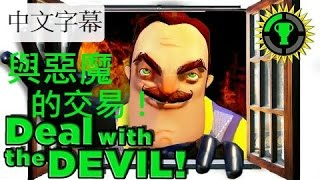 遊戲理論:鄰居的邪惡陰謀! 【中文字幕】