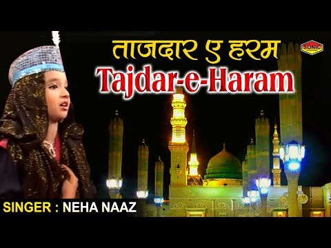 (Qawwali) Tajdar E Haram By-Neha Naaz - Islamic Best Song - Madina Sharif - Sonic Islamic