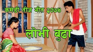 New Comadey Teej song 2074/Merai Jastai Joi/Nabina Subedi/Sandesh Lamichhane/sanjayaFt.Sabrina