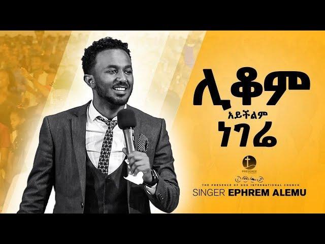 ሊቆም አይችልም ነገሬ...Amazing worship with Ephrem Alemu....| Presence TV | 11-Nov-2018