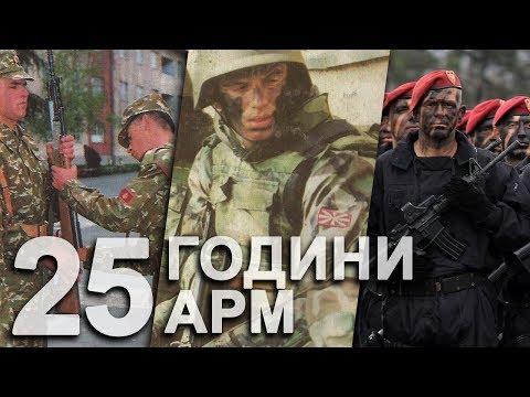 25 Години Армија на Република Македонија - 25 Years Army of Republic of Macedonia