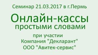 Семинар Онлайн кассы простыми словами 21.03.2017 в г. Пермь