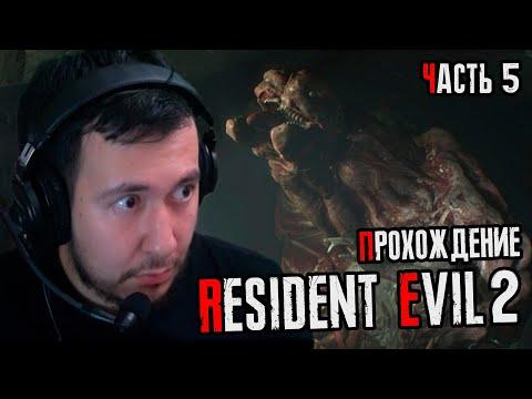 Эпическое сражение с мутантом G ► Resident Evil 2: Remake #5