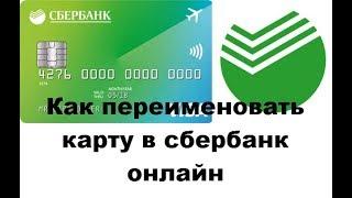 Переименовывание карт в сбербанк онлайн