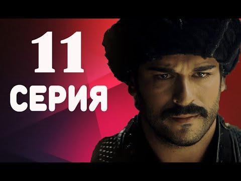 ОСНОВАНИЕ ОСМАН 11 СЕРИЯ  РУССКАЯ ОЗВУЧКА Анонс и дата выхода эпизода