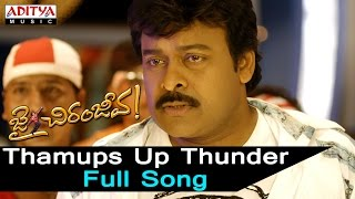 Thumps Up Thunder Full Song ll Jai Chiranjeeva Songs ll Chiranjeevi, Sameera Reddy, Bhoomika