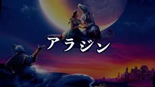 A Whole New World (ホール・ニュー・ワールド)ピアノ伴奏のみMP3