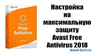 Avast Free Antivirus 2018 налаштування на максимальний захист.