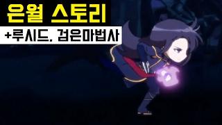 메이플스토리 【은월】 모든 스토리 (feat. 루시드, 검은마법사)