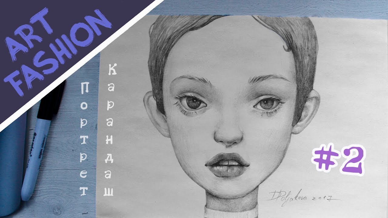 Портрет Девушки (Fashion-art)/Video9|девушки карандашом мода
