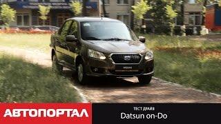 Тест драйв Datsun on Do от autoportal.ua Датсан Он До 87 сил