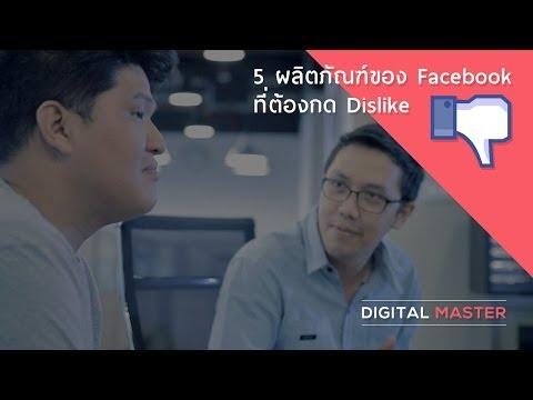 Digital Master Ep.1-1/3 - 5 ผลิตภัณฑ์ของ Facebook ที่ต้องกด Dislike
