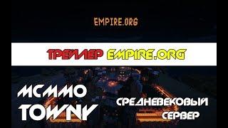 Трейлер сервера Empire.ORG