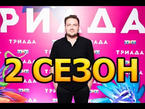 Триада 2 сезон 1 серия (17 серия) - Дата выхода