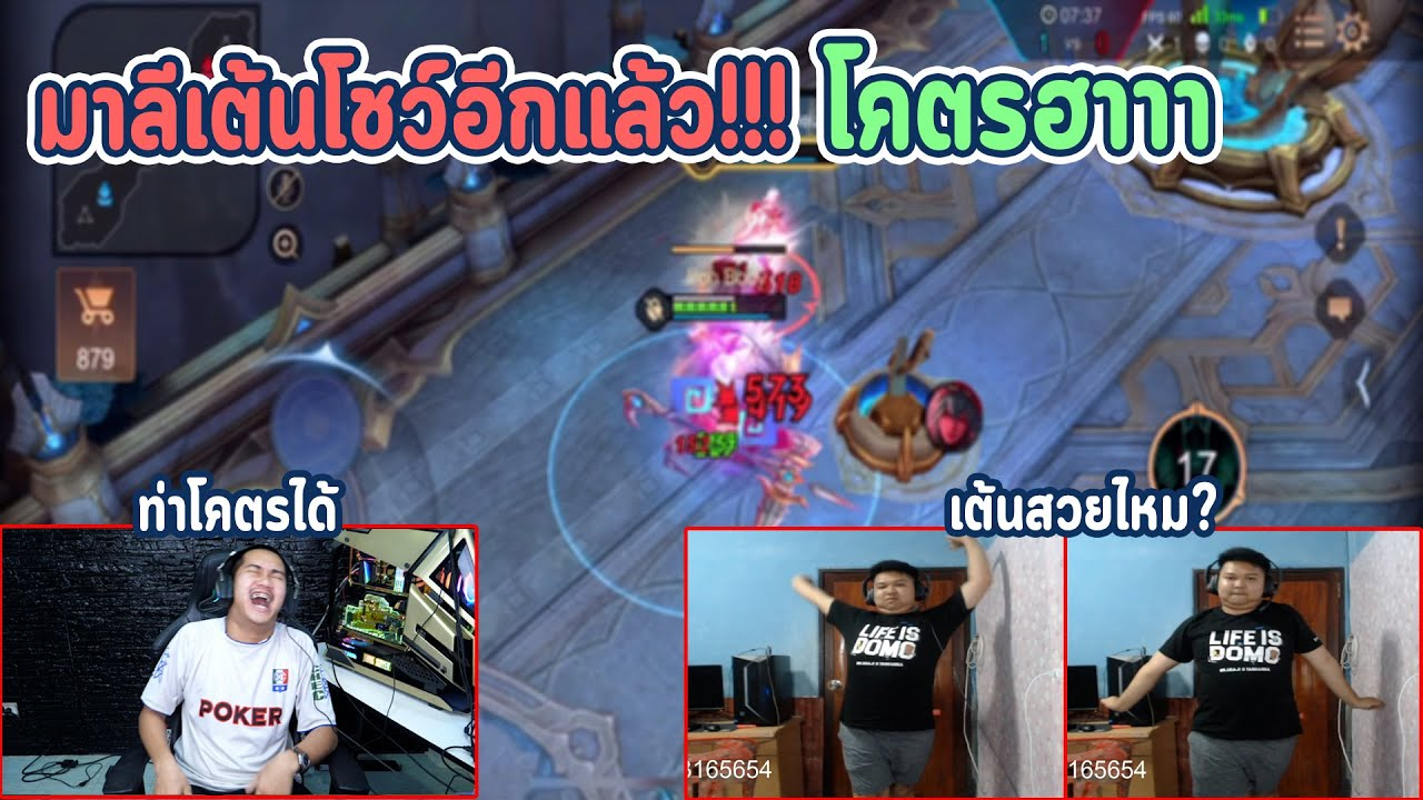 ROV 1-1 กับมาลีเดิมพันใครแพ้เต้น อย่างฮา !!