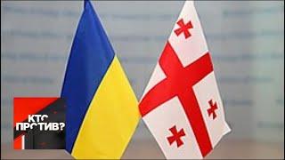 """""""Кто против?"""": внешняя политика России на Украине и в Грузии. От 01.07.19"""