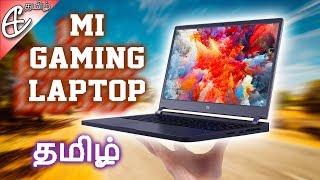 Mi Gaming Laptop i7 மற்றும் 1060யுடன் - ஒருவழியாக மலிவான விலையில் ஒரு Gaming Laptop?