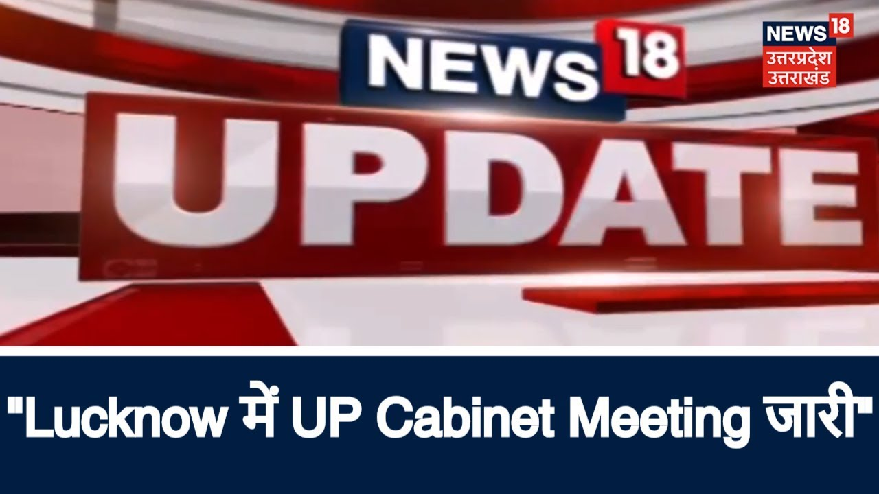 News18 Update Lucknow म Up Cabinet Meeting ज र Youtube