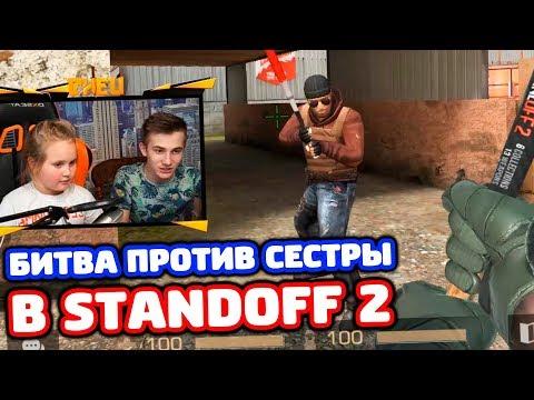 БИТВА НА БИТАХ ПРОТИВ СЕСТРЫ В STANDOFF 2!