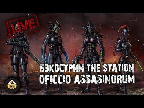 Бэкострим The Station - Officio Assassinorum