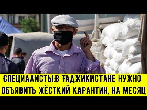 Специалисты: В Таджикистане нужно объявить жёсткий карантин, на месяц.
