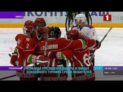 Команда Президента Беларуси вышла в финал хоккейного турнира среди любителей. Панорама