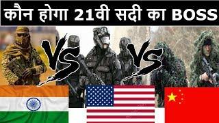 INDIA VS CHINA VS USA Army   असली सच्चाई आई सामने  By INDIA TALKS