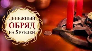 денежный обряд на 5 рублей от Светланы Раевской